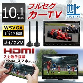 フルセグカーTV 10.1インチ 「TV101B」 車載用 フルセグカーテレビ 地デジテレビ 地デジ テレビ フルセグテレビ フルセグ テレビ ロッドアンテナ仕様 AV入力 HDMI オンダッシュモニター カーモニター 車載モニター ポータブルテレビ トラックでも使える[DreamMaker]