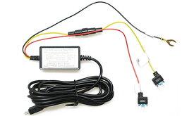 ドライブレコーダー用電源接続ケーブル「DRBD-01」[DreamMaker]