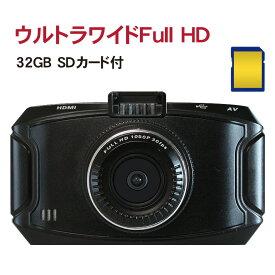 最高画質ドライブレコーダー「DMDR-15」 SDカード32GB付 FULL HD 取付簡単! ダッシュボードにも取付 一体型 常時録画 駐車監視 ドラレコ 前後 後方 車載カメラ [DreamMaker]
