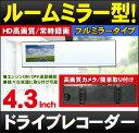 ドライブ レコーダー DreamMaker