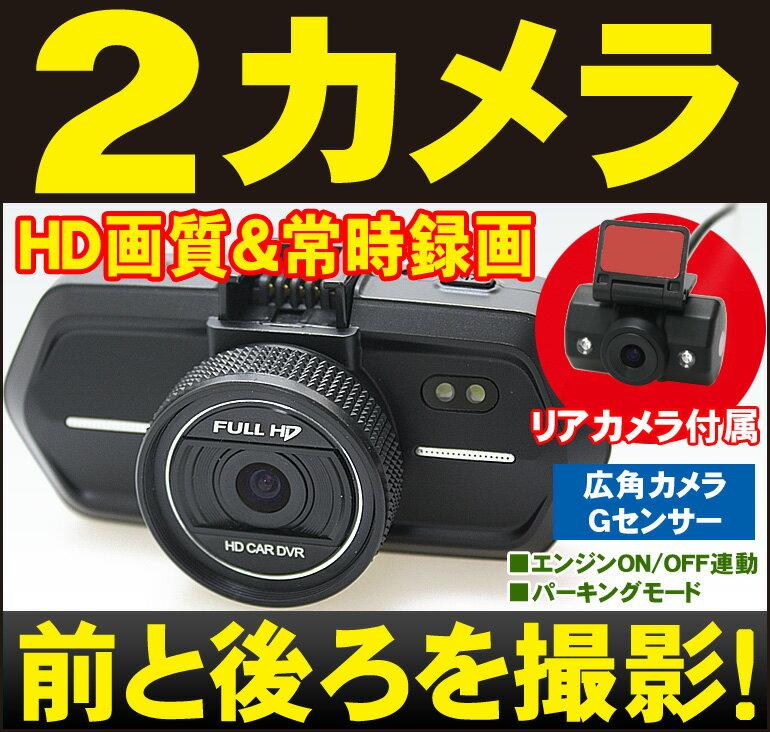 ドライブレコーダー 2カメラ■超高画質!■リアカメラ&フロントカメラ■フルHD■一体型「DMDR-18」[DreamMaker]ドラレコ 駐車監視 前後 後方 ユピテル コムテック ケンウッド パナソニックにも負けない! 360度 車載カメラ 小型