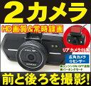 2カメラ ドライブレコーダー■最新モデル!■簡単取付■HD高画質■一体型「DMDR-18」[DreamMaker]ドライブレコーダー 駐車監視 前後カメラ ユピ...
