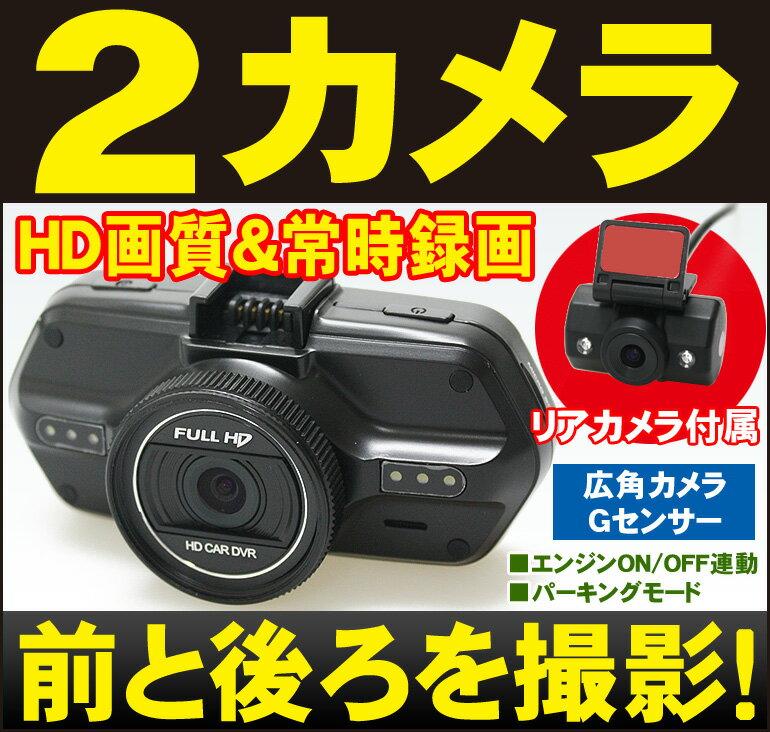 ドライブレコーダー 2カメラ 「DMDR-18」 ドライブレコーダー 前後 ■録画中ステッカー付■超高画質!リアカメラ&フロントカメラ■フルHD■一体型[DreamMaker]ドラレコ 駐車監視 後方 車載カメラ 小型