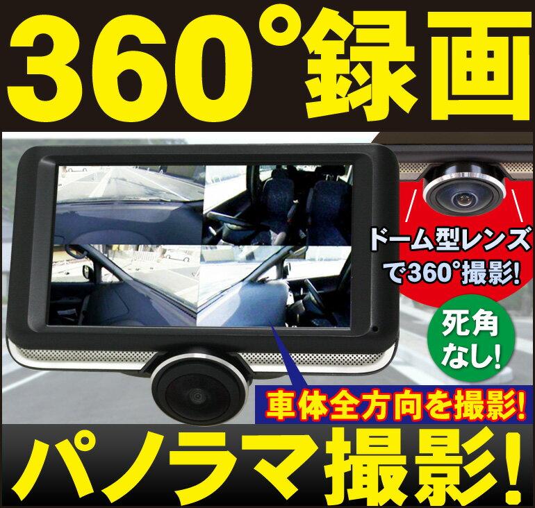 ドライブレコーダー 360°「DMDR-19」ドライブレコーダー 360度 ドライブレコーダー 前後 ■録画中ステッカー付■超高画質!■一体型ドライブレコーダー 駐車監視 後方[DreamMaker]