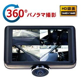 煽り運転に効果抜群!ドライブレコーダー 360° DMDR-19 ドライブレコーダー 360度 ドライブレコーダー 前後 SDカード&ステッカー付 超高画質! 前後カメラ 一体型 駐車監視 後方 本体 ドラレコ DreamMaker