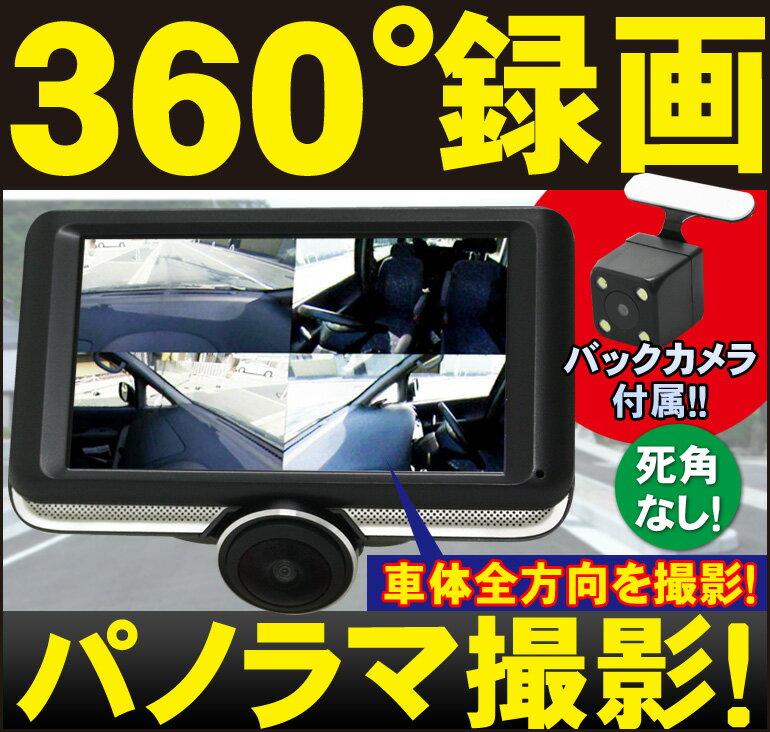 バックカメラ付 ドライブレコーダー 360° 「DMDR-19」ドライブレコーダー 360度 ドライブレコーダー 前後 ■録画中ステッカー付■超高画質!一体型ドライブレコーダー 駐車監視 後方[DreamMaker]