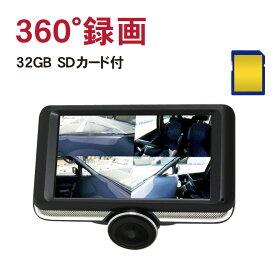 ドライブレコーダー 360°「DMDR-19」ドライブレコーダー 360度 ドライブレコーダー 前後 ■録画中ステッカー付■超高画質!■前後カメラ ■一体型 駐車監視 後方 本体[DreamMaker]