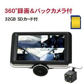バックカメラ付 ドライブレコーダー 360° 「DMDR-19」ドライブレコーダー 360度 ドライブレコーダー 前後 ■録画中ステッカー付■超高画質!一体型■前後カメラ 後方 本体[DreamMaker]