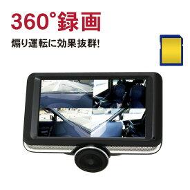 煽り運転に効果抜群!ドライブレコーダー 360°「DMDR-19」ドライブレコーダー 360度 ドライブレコーダー 前後 ■ステッカー付■超高画質!■前後カメラ ■一体型 駐車監視 後方 本体[DreamMaker]