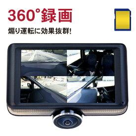 煽り運転に効果抜群!ドライブレコーダー 360° DMDR-19ドライブレコーダー 360度 ドライブレコーダー 前後 SDカード&ステッカー付 超高画質! 前後カメラ 一体型 駐車監視 後方 本体 DreamMaker