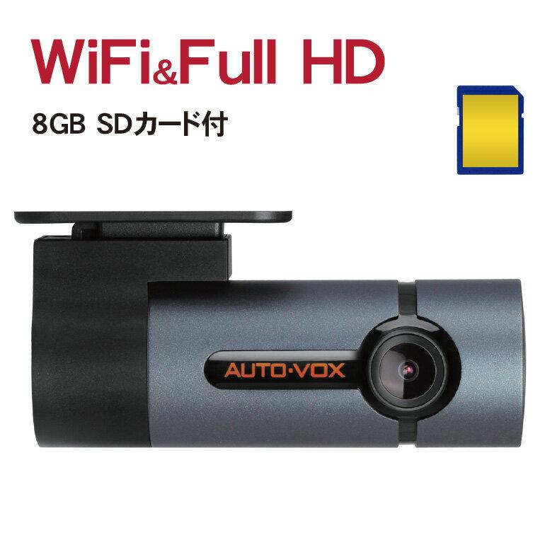 ドライブレコーダー WiFi 「DMDR-20」前後 ■録画中ステッカー付■スマホと連携■フルHD 1080P!Wi-Fi対応■一体型 後方パナソニックCMOSセンサー[DreamMaker]