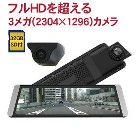ドライブレコーダー 前後 2カメラ SDカード32GB付 ミラー DMDR-22 デジタルインナーミラー 9.88インチ 前後カメラ 一体型 駐車監視 ルームミラー 録画中ステッカー付 GPS Gセンサー WDR 本体 バックアイカメラ[DreamMaker]