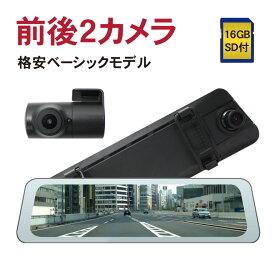 ドライブレコーダー 前後 2カメラ SDカード16GB付 ミラー DMDR-23 デジタルインナーミラー 9.35インチ 前後カメラ 一体型 ルームミラー 録画中ステッカー付 GPS Gセンサー 本体 WDR バックアイカメラ[DreamMaker]