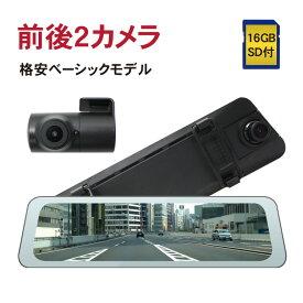 ドライブレコーダー 前後 2カメラ SDカード16GB付 ミラー DMDR-23 デジタルインナーミラー 9.35インチ 前後カメラ 煽り運転対策 リアカメラ付 本体 バックアイカメラ 電子ミラー 安い[DreamMaker]
