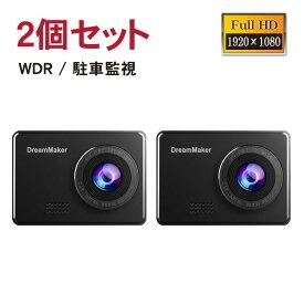 ドライブレコーダー 前後 DMDR-24 2個セット SONYセンサー搭載 2カメラ フルHD高画質 SDカード32GB付 2.45インチIPS液晶 スーパーナイトビジョン搭載 一体型 駐車監視 Gセンサー WDR 本体 煽り運転対策 HDMI DreamMaker