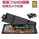 【日本専用モデル!右側カメラ仕様】ドライブレコーダー 前後 2カメラ SDカード32GB付 1080P DMDR-25 デジタルインナ…
