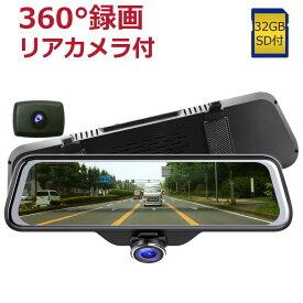 ドライブレコーダー 360度 前後 2カメラ SDカード32GB付 DMDR-26 デジタルインナーミラー 9.66インチ 前後カメラ 煽り運転対策 Gセンサー WDR 本体 リアカメラ付 電子ミラー[DreamMaker]