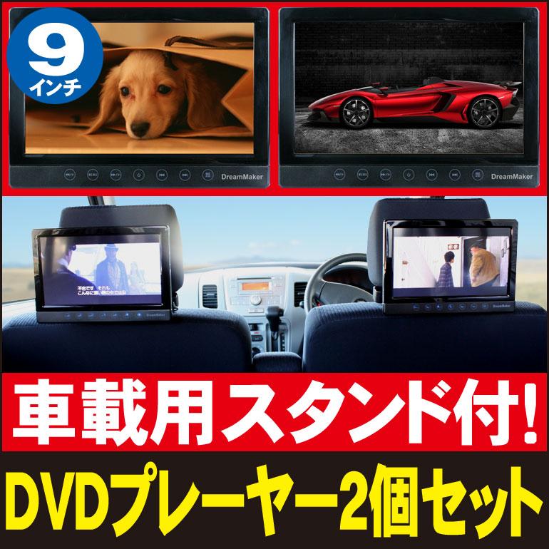 車載用ヘッドレスト取付キット付 DVDプレーヤー2個セット 9インチ液晶 ポータブルDVDプレーヤー CPRM対応 車載用9インチツインモニター「DV090AAA」[DreamMaker]【動画あり】 車載モニター ヘッドレストモニター DVD内蔵 車載DVD ポータブルDVDプレイヤー HDMI