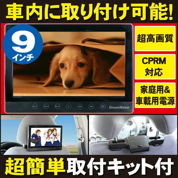 【車載用ヘッドレスト取付キット付】9インチ液晶 ポータブルDVDプレーヤー CPRM対応 車載用9インチモニター「DV090AAA」[DreamMaker]【動画あり】 車載モニター ヘッドレストモニター DVD内蔵 車載DVD ポータブルDVDプレイヤー HDMI
