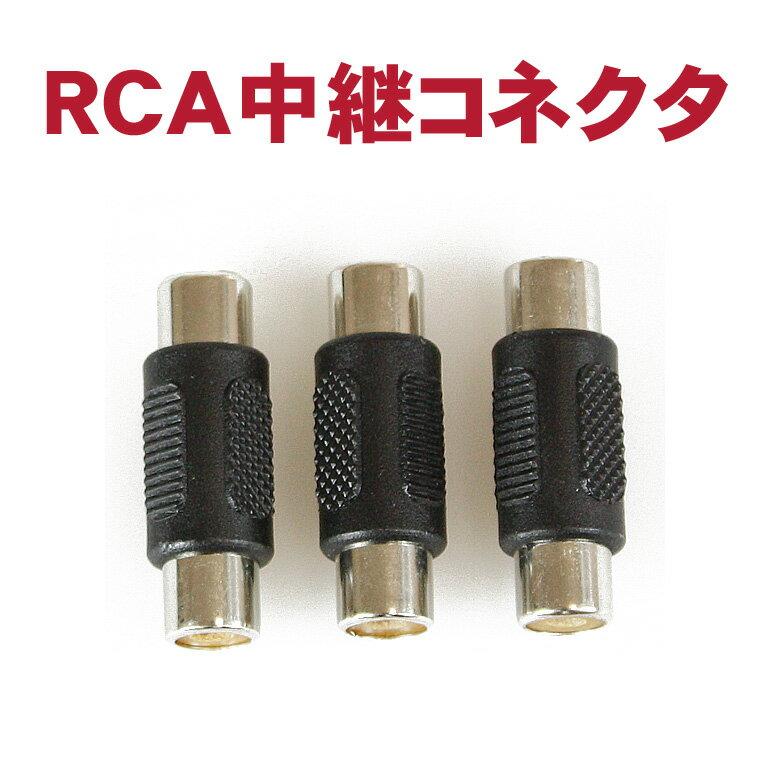 [DreamMaker]「DV090AAA」用RCA中継コネクタ
