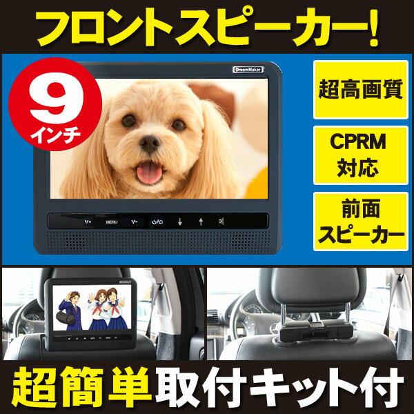 【車載用ヘッドレスト取付キット付】 9インチ液晶 ポータブルDVDプレーヤー CPRM対応 9インチモニター 「DV090B」[DreamMaker]【動画あり】 車載モニター ヘッドレストモニター DVD内蔵 車載DVD ポータブルDVDプレイヤー HDMI