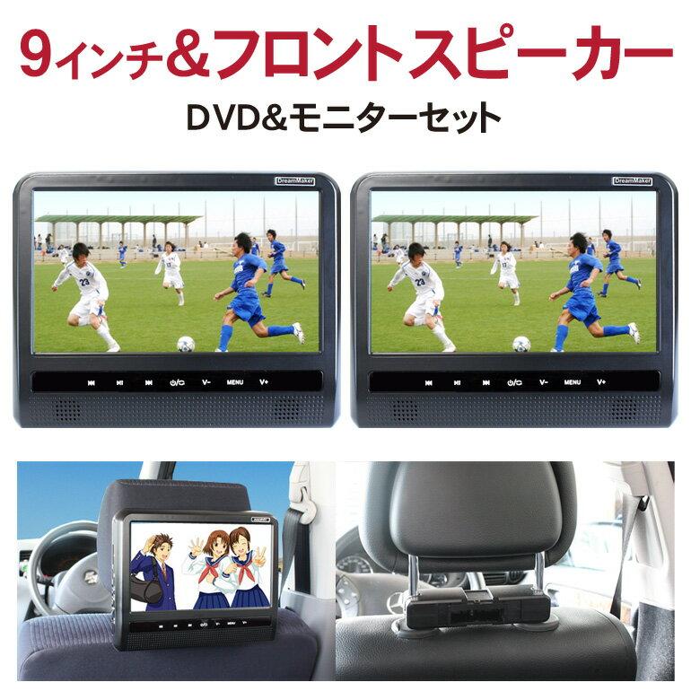 ポータブルDVDプレーヤー&モニターセット 9インチ 「DV090BT」 車載 ヘッドレスト取付キット付 後部座席 リアモニター CPRM対応 ツインモニター ヘッドレストモニター[DreamMaker]