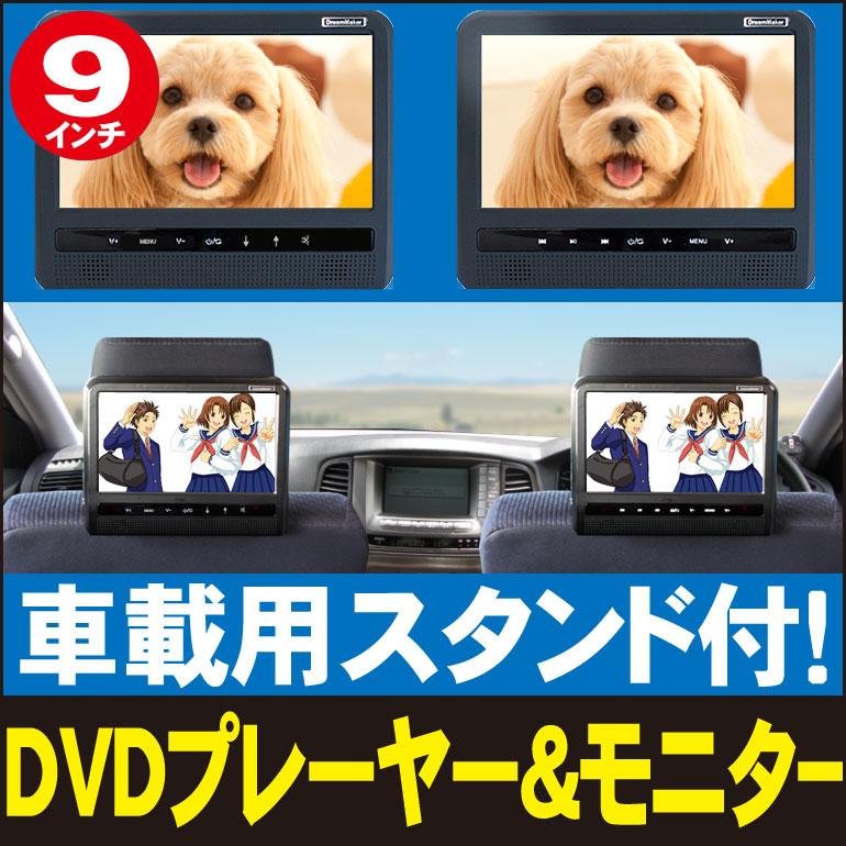 車載用ヘッドレスト取付キット付 9インチ液晶 ポータブルDVDプレーヤー&モニターセット CPRM対応 9インチツインモニター「DV090BT」[DreamMaker] 車載モニター ヘッドレストモニター DVD内蔵 車載DVD ポータブルDVDプレイヤー