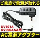 ポータブルDVDプレーヤー「DV101A/DV090AAA」用AC電源アダプター[DreamMaker]車載モニター ヘッドレストモニター DVD内蔵 車載DV...