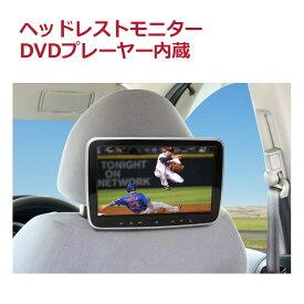 ヘッドレストモニター DVD内蔵 ポータブルDVDプレーヤー 10インチ 大画面 車載 再生専用 DV101A ヘッドレスト取付キット付 CPRM対応 HDMI入力 ヘッドレストモニター 後部座席[DreamMaker]