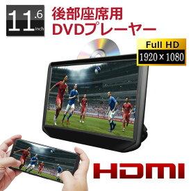 ヘッドレストモニター DVD内蔵 ポータブルDVDプレーヤー 車 車載 高画質 11.6インチ HDMI 大型 フルHD 再生専用 DV116A 後部座席用 スロットイン DVDプレーヤー マルチモニター リアモニター ポータブルdvdプレーヤー10 IPS液晶 安い [DreamMaker]