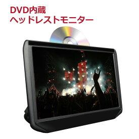 ヘッドレストモニター DVD内蔵 11.6インチ 車載 再生専用 FULL HD DV116A ポータブルDVDプレーヤー スロットイン HDMI入力 後部座席マルチモニター リアモニター [DreamMaker]