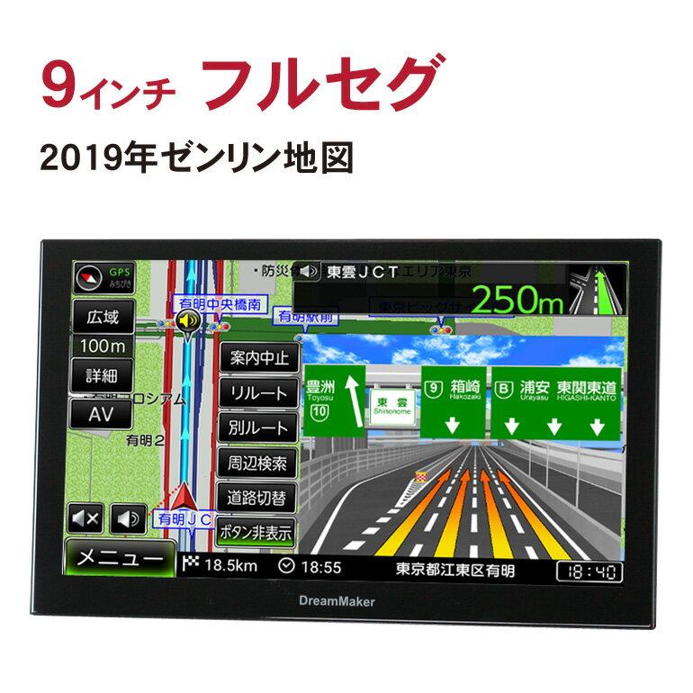 カーナビ ポータブルナビ フルセグ 9インチ 2019年ゼンリン地図 「PN0902A」 TV付モデル るるぶ観光データ 24V対応 車載 バックカメラ連動 本体[DreamMaker]