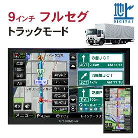 カーナビ ポータブルナビ フルセグ 9インチ トラックモード搭載 2021年ゼンリン地図 「PN0904AT」カーナビ■フルセグチューナー 24v トラック用品 車載 激安 バックカメラ連動 本体 android 搭載 ピボット機能 縦画面 ポータブルテレビ [DreamMaker]