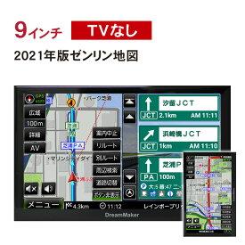 カーナビ ポータブルナビ 9インチ 2021年ゼンリン地図 「PN0904B」カーナビ 24v 車載 激安 バックカメラ連動 本体 android ピボット機能 縦画面[DreamMaker]