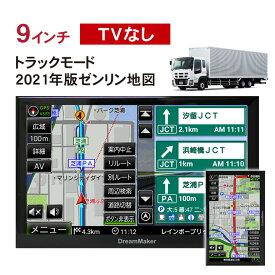 カーナビ ポータブルナビ 9インチ トラックモード搭載 2021年ゼンリン地図 「PN0904BT」カーナビ24v トラック用品 車載 激安 バックカメラ連動 本体 android ピボット機能 縦画面[DreamMaker]