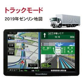 カーナビ ポータブルナビ 9インチ トラックモード搭載「PN909DT」【2019年ゼンリン地図】ワンセグモデル 24v トラック用品 車載 激安 バックカメラ連動 をお求めの方にもおすすめ[DreamMaker]