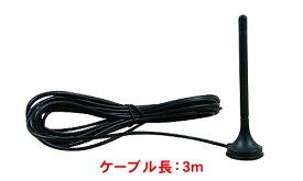 ポータブルナビ「PN701A/PN702A/PN702AA/PN703A/PN801A/PN802A」用TVアンテナ「PNOP-001」[DreamMaker]