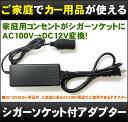 ソケット アダプター コンバーター DreamMaker モニター カーナビ オンダッ