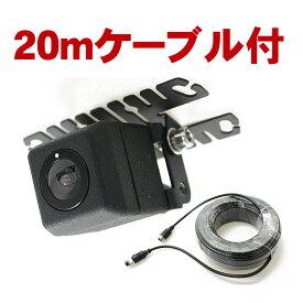 バックカメラ 車載「CA-5T」[DreamMaker] バックカメラ 24v バックモニター リアカメラ 車載モニター 広角 トラック用品 小型 防水 リアビューカメラ