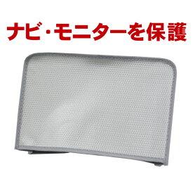 7インチ液晶ポータブルナビ「PN714A/PN714B」用保護カバー[DreamMaker]
