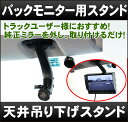DreamMaker トラック スタンド モニター オンダッシュモニター