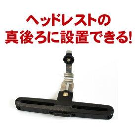 リアスタンド モニターアーム「O-21」 車載モニター リアモニター 汎用 固定ブラケット ヘッドレスト ブラケット [DreamMaker]