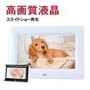 デジタルフォトフレーム 7インチ 「SP-070EL」■動画再生■日本語説明書付■1年保証プレゼントにぴったり!写真がキレ…