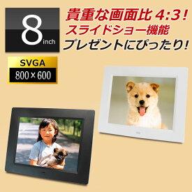 デジタルフォトフレーム 8インチ 画面比4:3 高精細SVGA液晶 800×600pixel 「DMF080C」 動画再生 日本語説明書付 1年保証 プレゼントにぴったり 写真がキレイ [DreamMaker]