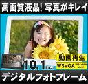 デジタルフォトフレーム 10インチ「SP-101FM」■動画再生■日本語説明書付■1年保証■高精細1,024×600PIXEL液晶 写真がキレイ!画面が大きい!...