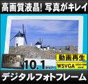 ■動画再生■日本語説明書付■1年保障■高精細1,024×600PIXEL液晶だから写真がキレイ!画面が大きい!薄型フレーム10.1インチ デジタルフォトフレーム...