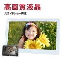 デジタルフォトフレーム 10インチ「SP-101FM」■動画再生■日本語説明書付■1年保証■高精細1,024×600PIXEL液晶 写真…