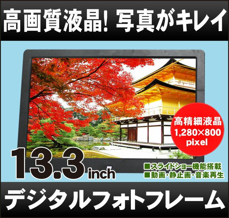 デジタルフォトフレーム 13.3インチ「SP-133CM」■大画面!家庭でもお店でも使える! 電子POP デジタルサイネージ 電子看板 HDMI 動画 時計[DreamMaker]