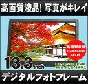 デジタルフォトフレーム 13.3インチ「SP-133CM」■大画面!家庭でもお店でも使える! 電子POP デジタルサイネージ 電…