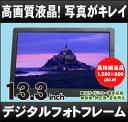 ■大画面!家庭でもお店でも使える!13.3インチ デジタルフォトフレーム 電子POP デジタルサイネージ 電子看板「SP-133CM」[DreamMaker]